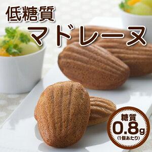 【小麦ふすま使用・砂糖不使用の低糖質スイーツ】低糖質 スイーツ 低糖質マドレーヌ 21個 糖質…