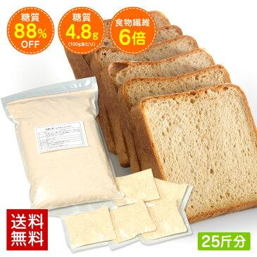 糖質制限 パンミックス 低糖質 パンミックス 糖質オフのふすまパンミックス粉 5箱セット(25斤分) ホームベーカリー ミックス粉 糖質制限パン 低糖質パン ふすまパン ブランパン 小麦ふすま 低GI 置き換えダイエット ダイエット ロカボ ローカーボ 糖質カット 製パン 製菓