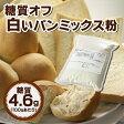 『糖質オフ 白いパンミックス粉 700g入』糖質制限ダイエットに♪/白いパン用ミックス粉 (糖質制限食 炭水化物 ダイエットフード 糖質オフ ローカーボ 食パンミックス ダイエットフード 低糖質 ダイエット食品 低糖)【合計5400円以上送料無料♪】