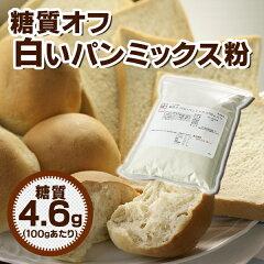 『糖質オフ 白いパンミックス粉 700g入』糖質制限ダイエットに♪/白いパン用ミックス粉【糖質制限食】【炭水化物ダイエット】【糖質オフ】【合計5400円以上送料無料♪】