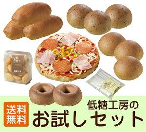 送料無料♪ふすまパンとスイーツのお試しセット♪糖質制限ダイエット中の方へ【ダイエットに糖...