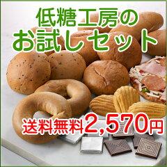 送料無料♪ふすまパンとスイーツのお試しセット♪低糖工房のお試しセット
