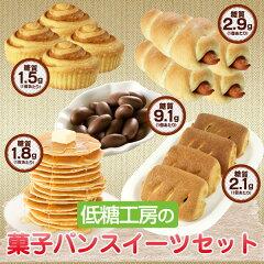 小腹がすいた時♪時間がない時♪すぐ食べれる糖質を抑えたパンとスイーツのセットです【送料無...