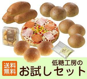 【送料無料♪】【ダイエットに糖質オフのふすまパン】『低糖工房のお試しセット』小麦粉・砂糖不使用…