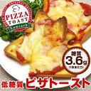 【糖質1枚3.6g】低糖質ピザトースト 5枚入り 糖質制限中・ダイエッ...
