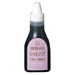 【糖質オフのシロップ】糖類ゼロシロップ<黒みつ風味>