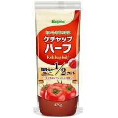 塩分・糖質1/2 ケチャップハーフ塩分・糖質1/2 ケチャップハーフ475g