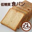 【低糖質 パン 糖質制限 パン】低糖質食パン4斤セット(1斤6枚切)【糖類ゼロ・糖質オフのふすまパン・ふすま粉使用】小麦粉・砂糖不使用、小麦ふすま使用。糖質制限ダイエット 炭水化物ダイエット 食品 ふすま食パン 糖質カット ダイエット食品 ブランパン 低カロリー 食品