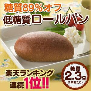 【糖類ゼロ・糖質オフのふすまパン・ふすま粉使用】【送料無料】低糖質 ロールパン(1袋10本入り…
