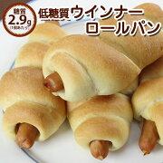 ウインナーロールパン ダイエット ウィンナーパン・ 炭水化物