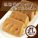 【糖質1個2.1g!食物繊維13g!】『低糖質デニッシュチョコあんぱん(1袋4個入り)』1000円美味しい糖質制限食♪ダイエット中の方にもぴったりのデニッシュパン【低糖質パン】【デニッシュ】