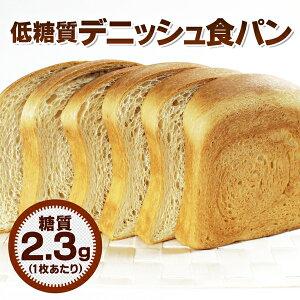 外はサクッ、中はふかふかのデニッシュが使いやすい食パンで登場です♪【糖質1枚2.3g!食物繊維...