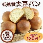 【糖質1個1.9g!食物繊維6g!】『低糖質大豆パン(1袋12個入り)』美味しい糖質制限食♪ダイエット中の方にもぴったりの大豆粉パン【低糖質パン】