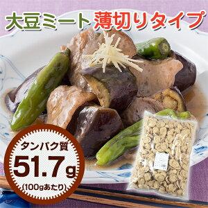 低糖質 糖質制限 大豆 ミート スライスタイプ 1kg 薄切り 大豆肉 ソイ 大豆製品 置き換えダイエット ダイエット 食品 ロカボ ローカーボ 高たんぱく 高タンパク 糖質制限食 ロカボ