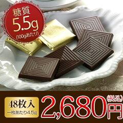 糖質90%OFF スイートチョコレート(キャレタイプ48枚入り)【砂糖不使用・糖質オフチョコ】…
