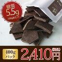 【糖類不使用・糖質90%オフチョコ】糖質オフ スイートチョコレート (お徳用割れチョコ400g入り)