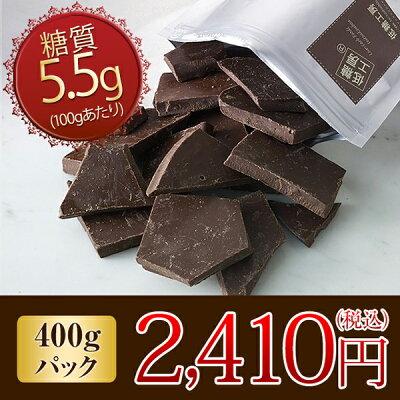 糖質90%OFF スイートチョコレート(お徳用割れチョコ400g入り)【砂糖不使用・糖質オフチ…