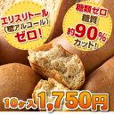糖質オフ・糖類ゼロ・糖質制限・ダイエット中の方におすすめ。小麦ふすま使用。主食 パン【糖...