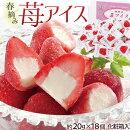 春摘み苺アイス約20g×18個※冷凍送料無料