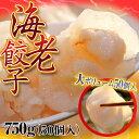 餃子 ぎょうざ エビ餃子 約750g(15g×50個) ギョ...