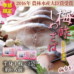 梅酢しめさば半身1枚×2袋(約6人前)※冷凍【冷凍同梱可能】◯