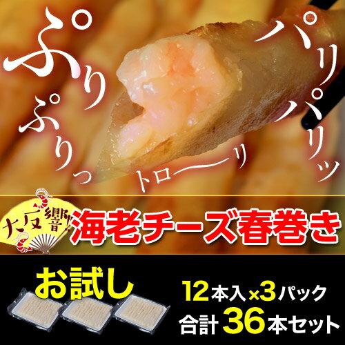 えびチーズ春巻き