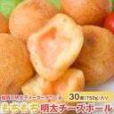 もちもち 明太チーズボール 30個入り(750g) 惣菜 明太子 めん...