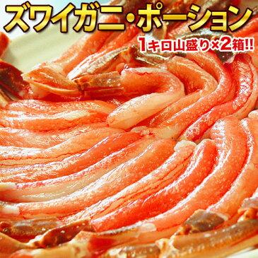 北海道加工 『ズワイガニ・太脚ポーション』 1kg 21〜30本 2箱セット 冷凍 【冷凍同梱可】