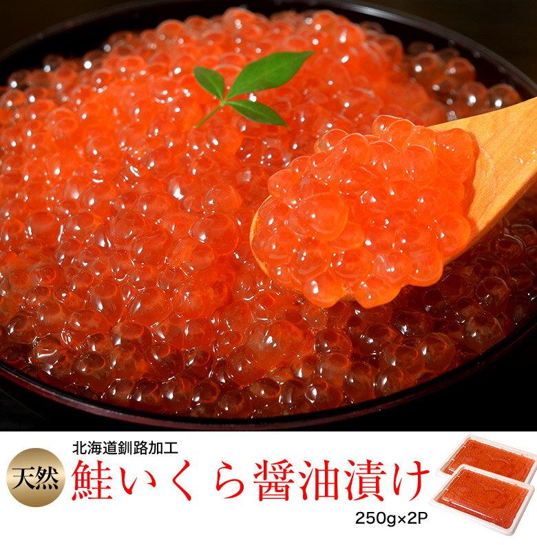豊洲市場ドットコム『天然鮭いくら醤油漬北海道釧路加工250g×2P』