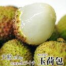 """幻の台湾産""""生ライチ""""『玉荷包』約1キロ※冷蔵※同梱不可"""