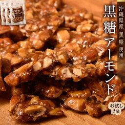 ギフト ナッツ 黒糖アーモンド 90g×3パック 沖縄 黒糖 アーモンド お菓子 スイーツ おかし 常温 ゆうパケット 同梱不可 送料無料