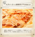 ピザ 業務用 チーズピザ 3枚入×2袋 計6枚 ピッツァ 惣菜 パーティー 冷凍 送料無料 同梱可能 3