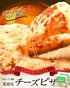 ピザ 業務用 チーズピザ 3枚入×2袋 計6枚 ピッツァ 惣菜 パーティー 冷凍 送料無料 同梱可能 2