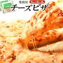 ピザ 業務用 チーズピザ 3枚入×2袋 計6枚 ピッツァ 惣菜 パーティー 冷凍 送料無料 同梱可能 1