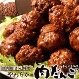 肉 肉団子 だんご お肉屋さんの特製 柔らか肉だんご 1キロ×2パックセット 計2キロ 惣菜 温めるだけ お弁当のおかず 冷凍 送料無料