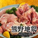 三重県産熊野地鶏メスまたはオス1羽セット700gUP(ムネ肉2枚、モモ肉2枚、ササミ2本)冷凍送料無料