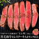 肉 牛肉 黒毛和牛 ヒレステーキ A4ランク以上 100g×3枚 計300g 牛 ヒレ肉 ステーキ お得 冷凍 冷凍同梱可能 送料無料