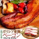 肉豚肉ベーコンガリシア栗豚ベーコンスライス200g×3枚計600g冷凍同梱可冷凍