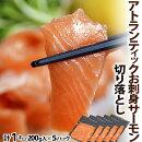 サーモン鮭さけ訳ありアトランティックサーモン切り落とし生食用200g×5袋大盛1キロ送料無料冷凍