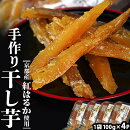 干し芋芋ドライフルーツ京都産紅はるか手作り干し芋100×4袋ネコポス送料無料