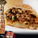 チャイデリカ長崎成功胡椒餅3個×2袋計6個780g(1個130g)産直同梱不可送料無料冷凍