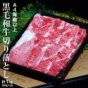 肉 牛 黒毛和牛 A4等級以上 黒毛和牛肩切り落とし 500g×2パック 計1キロ すき焼き しゃぶしゃぶ ミスジ 肩三角 ※冷凍 送料無料