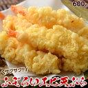天ぷら 冷凍 訳あり 「ふぞろいエビ天ぷら」300g(1袋目安:7〜14尾)×2袋 合計600g えび エビ 天麩羅 てんぷら お惣菜 お弁当 おかず おつまみ えび天 冷凍食品 冷凍同梱可能