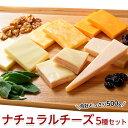 チーズ 詰め合わせ ギフト 『ナチュラルチーズ5種セット』パ...