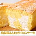 ケーキ シフォン 北海道 シフォンケーキ ミルクホイップ 1...