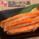 シャケさけ紅鮭大トロハラスどっさり1キロ(500g×2P)《送料無料》※冷凍