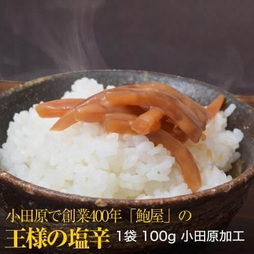 イカいか小田原創業400年の鮑屋が作る『王様の塩辛』100gしおから塩辛ごはんのお供肴つまみおつまみ冷凍同梱可能