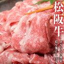 肉松阪牛A5ランク限定切り落とし350g牛肉切り落としお得冷凍冷凍同梱可能