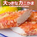 かにかま『大っきなカニかま』1袋10本×2袋 計20本入(約1.2kg) カニカマ カニかま おやつ お土産 進物 おみやげ ギフト おつまみ おかず ご飯のお供 ご飯のおとも サラダ 寿司 天ぷら 冷凍 同梱可能