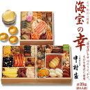 おせちお節三陸中村家おせち海宝の幸3段重39品目冷凍同梱可能送料無料